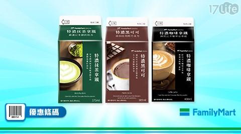 全家/特濃黑可可/特濃抹茶拿鐵/特濃咖啡拿鐵/兩件特價/FMC