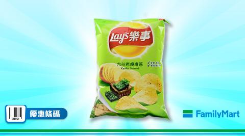 全家/樂事海苔口味洋芋片/第二件5折/樂事/海苔口味洋芋片/洋芋片