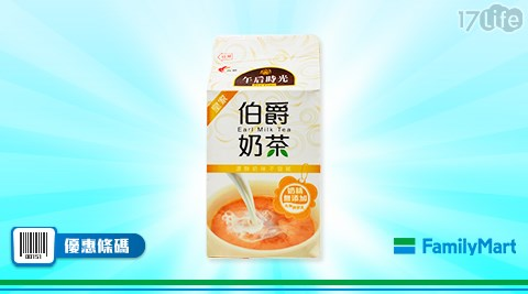 全家/午后時光皇家伯爵奶茶/單件特價8折/午后時光/午后時光/伯爵奶茶