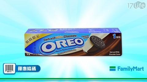 全家/奧利奧黑白巧克力口味夾心餅乾/單件特價8折/奧利奧/黑白巧克力/夾心餅乾