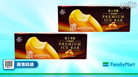 全家/森永質上雪糕—牛奶糖風味/森永/日本/牛奶糖/雪糕/冰棒