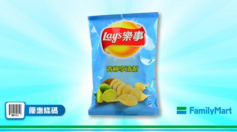 全家/樂事青檸享清新味洋芋片/單件特價/樂事/青檸享清新味洋芋片/洋芋片
