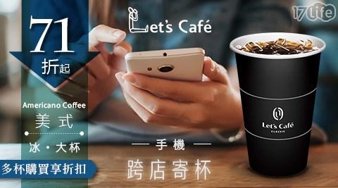 Let's Café冰美式-大杯-多寄杯方案任選
