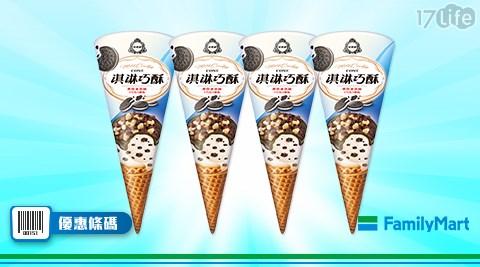 全家/杜老爺淇淋巧酥甜筒共/淇淋巧酥/杜老爺/冰淇淋/甜筒/巧克力/香草