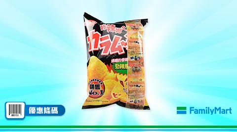 全家/卡辣姆久洋芋片/卡辣姆久/洋芋片/單件特價8折