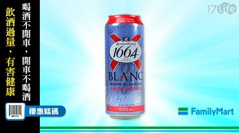 全家/單件79折/可倫堡1664莓果白啤酒/可倫堡/莓果/白啤酒/啤酒