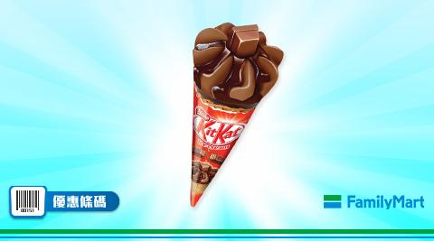 全家/KitKat巧克力炫風甜筒/雀巢/冰棒/單件特價/甜筒