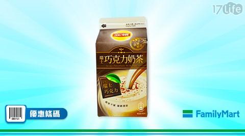 全家/立頓巧克力奶茶/單件特價8折/立頓/巧克力奶茶