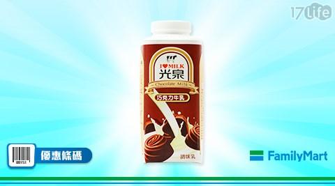 全家/光泉巧克力牛乳/單件特價8折/光泉/巧克力牛乳