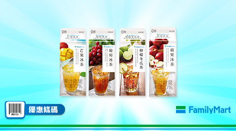 全家/FMC芒果冰茶/FMC葡萄冰茶/FMC蘋果冰茶/FMC檸檬冬瓜茶/FMC/加10元多一件
