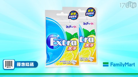 全家/Extra潔淨清檸檬袋裝口香糖/Extra/檸檬/口香糖/任選加10元多一件