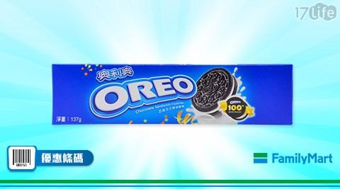 全家/奧利奧巧克力三明治餅乾/單件特價8折/奧利奧/巧克力/三明治餅乾