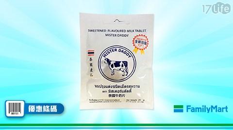 全家/泰國皇家牛奶片