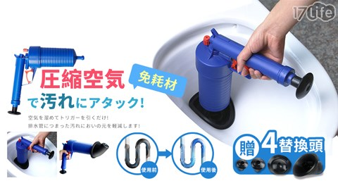 升級版 OnePower氣壓馬桶水管通 五件組