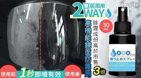 高機能鏡面防霧劑 30ml