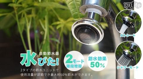360度水龍頭節水增壓器/360度/水龍頭/節水/增壓