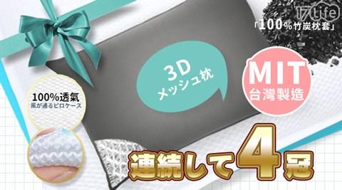 日本3D透氣防霉抗菌水洗枕