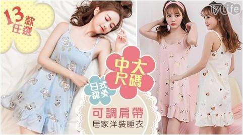 中大尺碼日式甜美可調肩帶居家洋裝睡衣