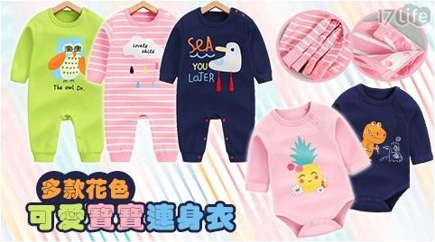 平均最低只要 224 元起 (含運) 即可享有(A)多款花色可愛寶寶連身衣 1入/組(B)多款花色可愛寶寶連身衣 2入/組(C)多款花色可愛寶寶連身衣 3入/組(D)多款花色可愛寶寶連身衣 4入/組(E)多款花色可愛寶寶連身衣 6入/組(F)多款花色可愛寶寶連身衣(包屁衣) 1入/組(G)多款花色可愛寶寶連身衣(包屁衣) 2入/組(H)多款花色可愛寶寶連身衣(包屁衣) 3入/組(J)多款花色可愛寶寶連身衣(包屁衣) 4入/組(K)多款花色可愛寶寶連身衣(包屁衣) 6入/組