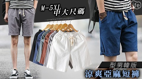 M-5XL中大尺碼型男韓版涼爽亞麻短褲