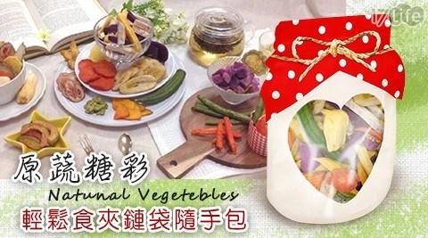 原蔬/糖彩/隨手包/夾鏈袋/山藥/椰子油