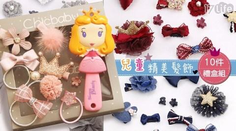 兒童精美髮飾禮盒組-可愛髮飾10件套