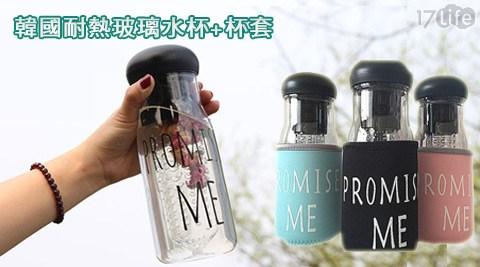 韓國/耐熱/玻璃水杯/玻璃杯/水杯/杯套/玻璃