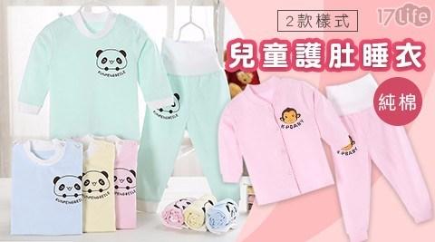 純棉兒童護肚睡衣/兒童睡衣/純棉/兒童套裝/童裝