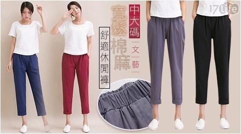 M-4XL中大碼文藝寬鬆棉麻舒適休閒褲