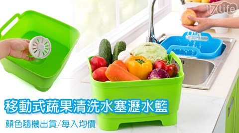 移動式/蔬果/清洗籃/水塞/瀝水籃/水槽