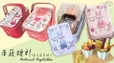 餅乾/下午茶/素食/原蔬糖彩/蔬果脆片/禮盒/送禮