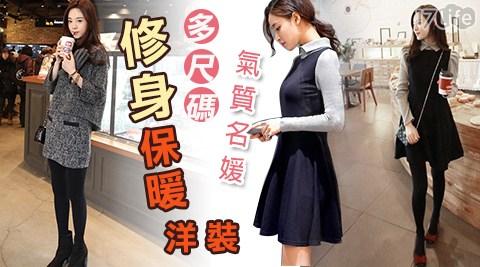 氣質/名媛/修身/保暖/多尺碼/洋裝