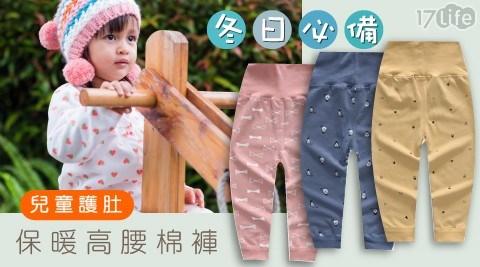 兒童護肚保暖高腰棉褲