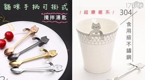 貓咪手柄可掛式304不鏽鋼攪拌湯匙/湯匙/304不鏽鋼/貓咪/不鏽鋼/304