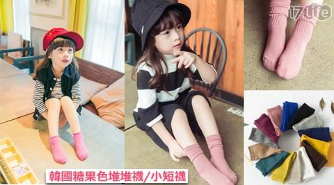 韓國/糖果色/堆堆襪/小短襪/兒童/童襪/襪子