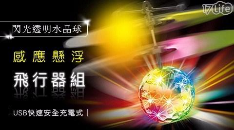 USB充電閃光透明水晶球感應懸浮飛行器組/懸浮/USB/玩具/創意