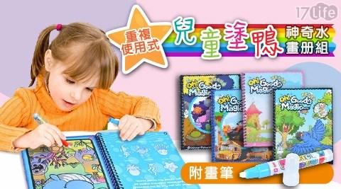 可重複使用兒童塗鴉神奇水畫冊組/神奇水畫冊/兒童/畫畫