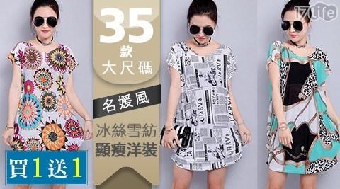 (買一入送一入)35款大尺碼名媛風冰絲雪紡顯瘦洋裝