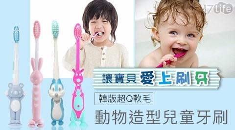 韓版超Q軟毛動物造型兒童牙刷