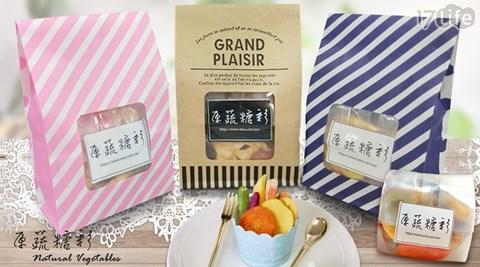 原蔬糖彩/聖誕節/交換禮物/年節/年節禮盒/禮盒/新年悅喜Party/方享包/餅乾/素食/下午茶