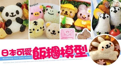 日本/可愛/飯糰模型/飯糰/模型/便當