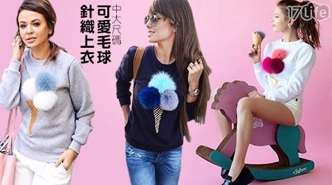 中大尺碼/毛球/針織上衣/針織/上衣