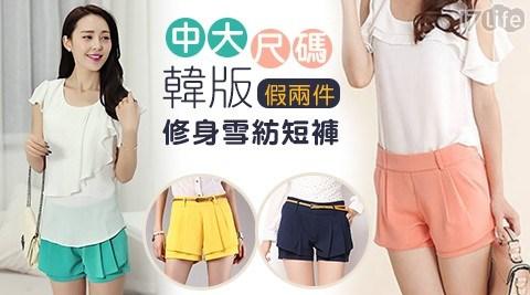 中大尺碼韓版假兩件修身雪紡短褲