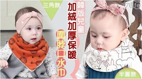 韓版兒童加絨加厚保暖圍脖口水巾/圍脖/韓版/兒童/圍巾/口水巾