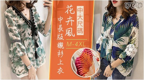 M-4XL中大尺碼花卉風中長版襯衫上衣