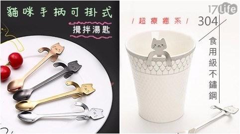 日系高級304不鏽鋼手柄可掛式攪拌湯匙/304不鏽鋼/湯匙/可掛式