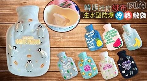 韓版迷你絨布注水型防爆冷熱敷袋/熱敷袋/冷敷袋/熱敷