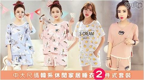 【回饋特賣】16款中大尺碼韓系休閒家居2件式套裝