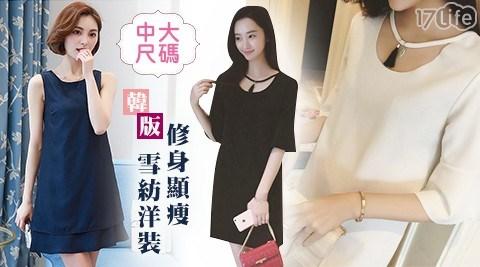 韓版中大尺碼多款修身顯瘦雪紡洋裝