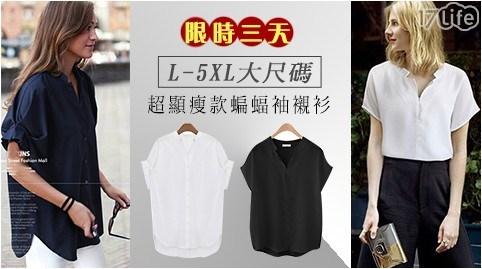 L-5XL大尺碼超顯瘦款蝙蝠袖襯衫